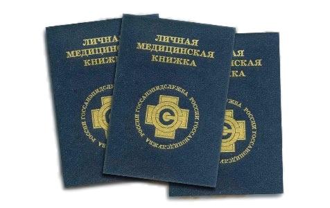 Где в оренбурге сделать медицинскую книжку где сделать санитарную медицинскую книжку